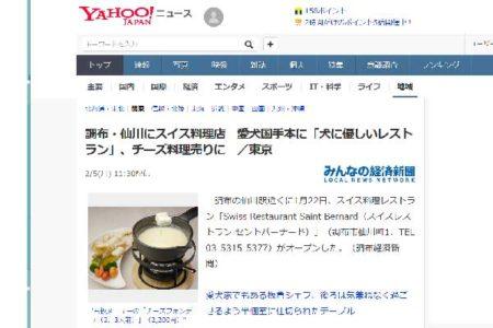 Yahooニュースでセントバーナードが紹介されました。
