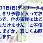 3月31日(日)ディナータイム、貸しきり予約が入っておりますので、他の皆様にはご利用いただけません。