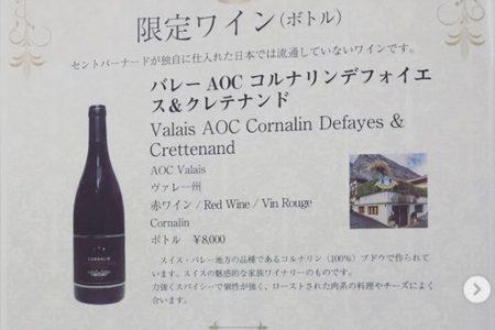スイスより直輸入のワインが入荷しております。