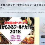 NHK スポーツストーリーのサイトに掲載いただきました。出場国を食べ尽くす!食からみるワールドカップ 〜グループE〜