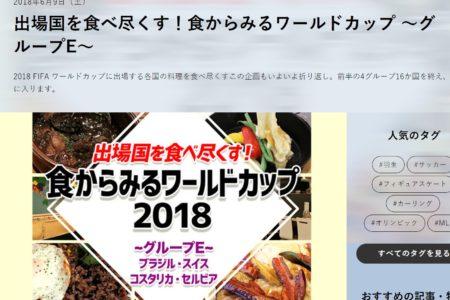NHK「出場国を食べ尽くす!食からみるワールドカップ 〜グループE〜に掲載されました。