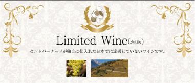 スイス限定ワイン