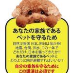 役立つトークイベント「災害国日本で、あなたの家族であるペットとどう生き抜くか」