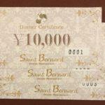 セントバーナードのギフトカードです。