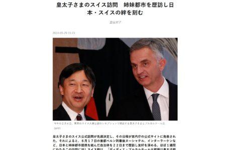 皇太子さまのスイス訪問の記事