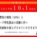 10月1日より価格変更になります。