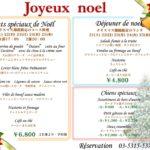 12月21日(土)~25日(水)までのクリスマスコース