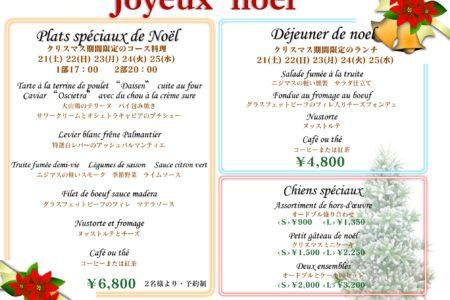 クリスマスメニュー発表!12月21日(土)~25日(水)