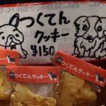 """シェフ特製""""つくてんクッキー"""""""