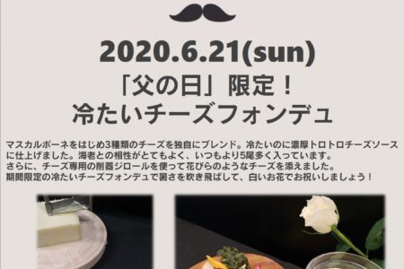 2020.6.21(sun)父の日 1日限りの限定メニュー
