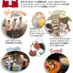 8月1日・スイス建国記念日をお祝いしよう!