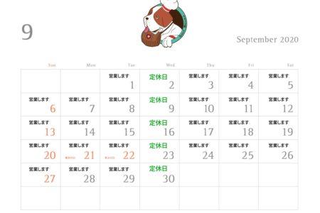 9月 営業日のお知らせ