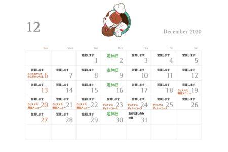 12月営業日について