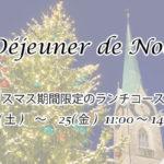 クリスマス期間のランチコース