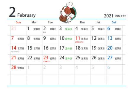 2月 営業日のお知らせ