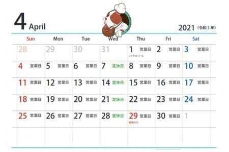 4月の営業カレンダーです。