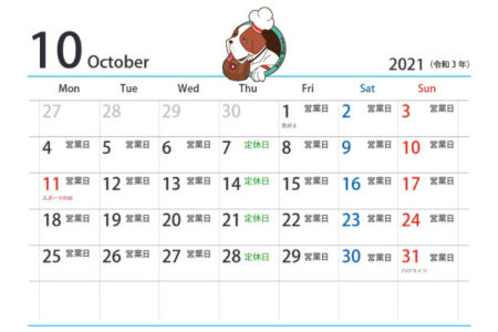 10月営業日カレンダー
