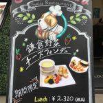 期間限定〝鎌倉野菜チーズフォンデュ〟