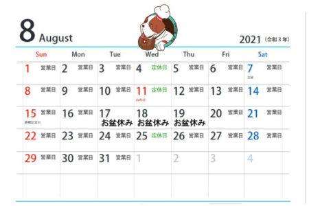 8月営業日カレンダー